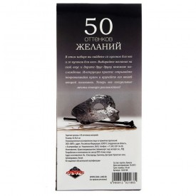 """Горячие купоны """"50 оттенков желаний"""""""